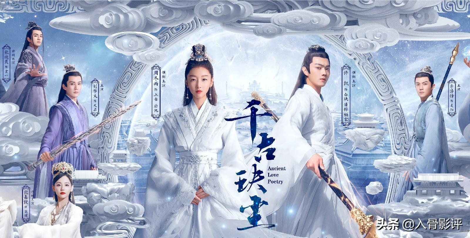 《千古玦尘》开播,周冬雨主演的首部仙侠剧,期待不小,失望挺大