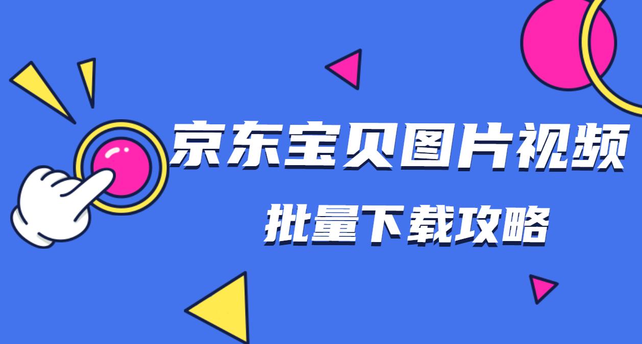 京东里面的主图视频批量下载,京东宝贝图片一键全部保存