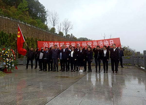 """万源市沙滩镇组织机关党员开展""""清明祭英烈""""活动"""