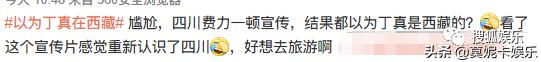 丁真为四川拍宣传片 网友:一直以为他是西藏的