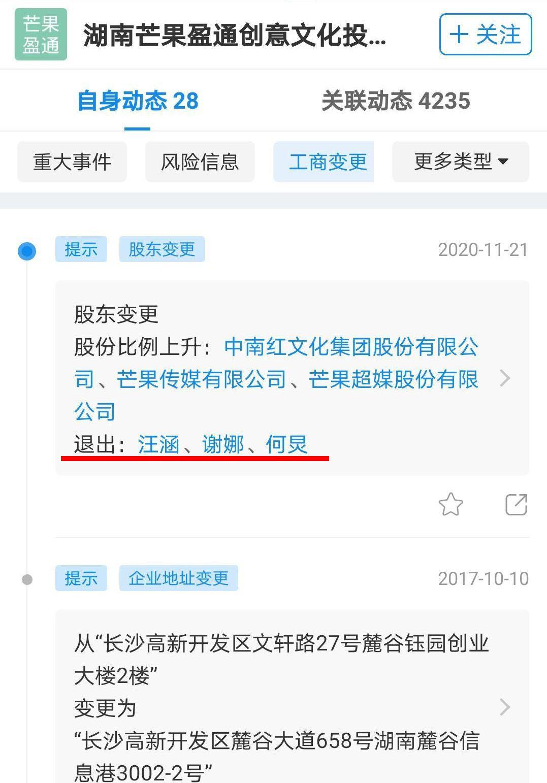 湖南台顶梁柱退出,网传谢娜离开已成事实,其实何炅早就想要退休
