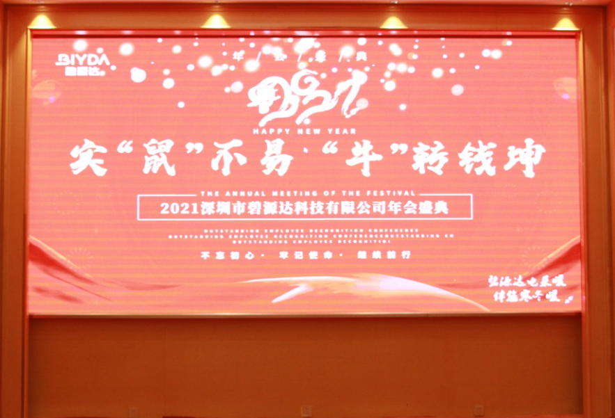 2020实鼠不易 2021牛转钱坤,重庆时时全天计划软件2021新春年会