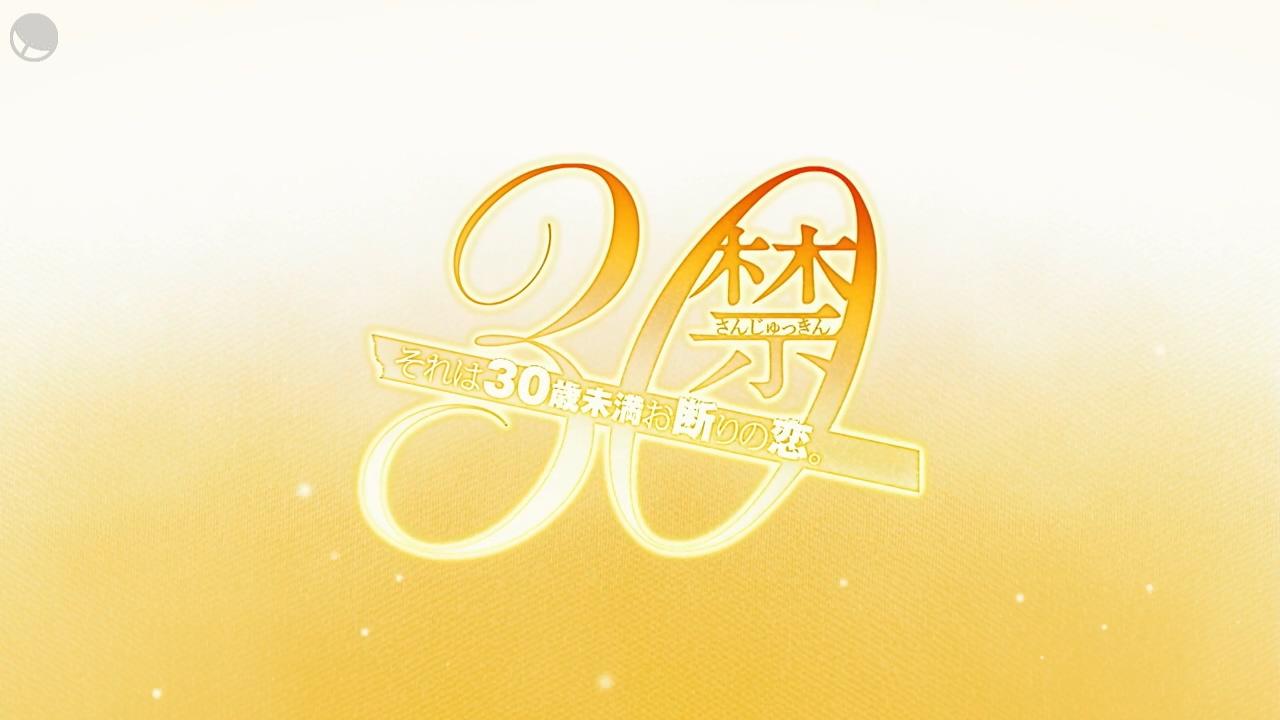 日剧杂感:《30禁 这是30岁未满禁谈的恋爱》十年差的姐弟恋