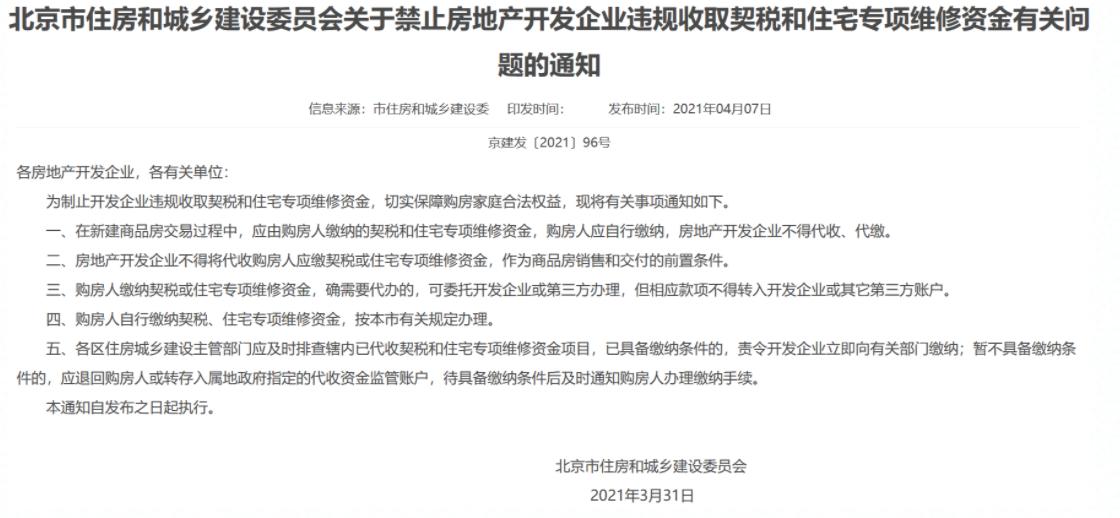 开发商是否被强制征收契税和维修基金?北京市住房和城乡建设委员会明确禁止房企非法收费