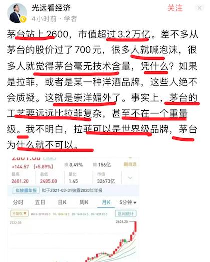 网友:清华的良心老师,除了学术上乘,还非常具有投资眼光