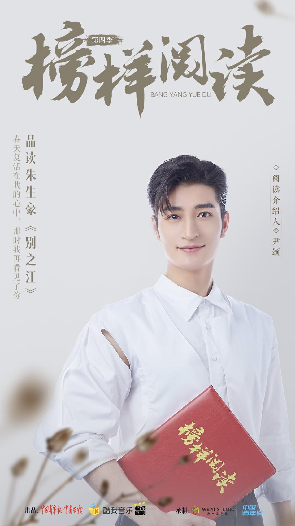 尹颂——在《榜样阅读》中汲取力量 修筑梦想