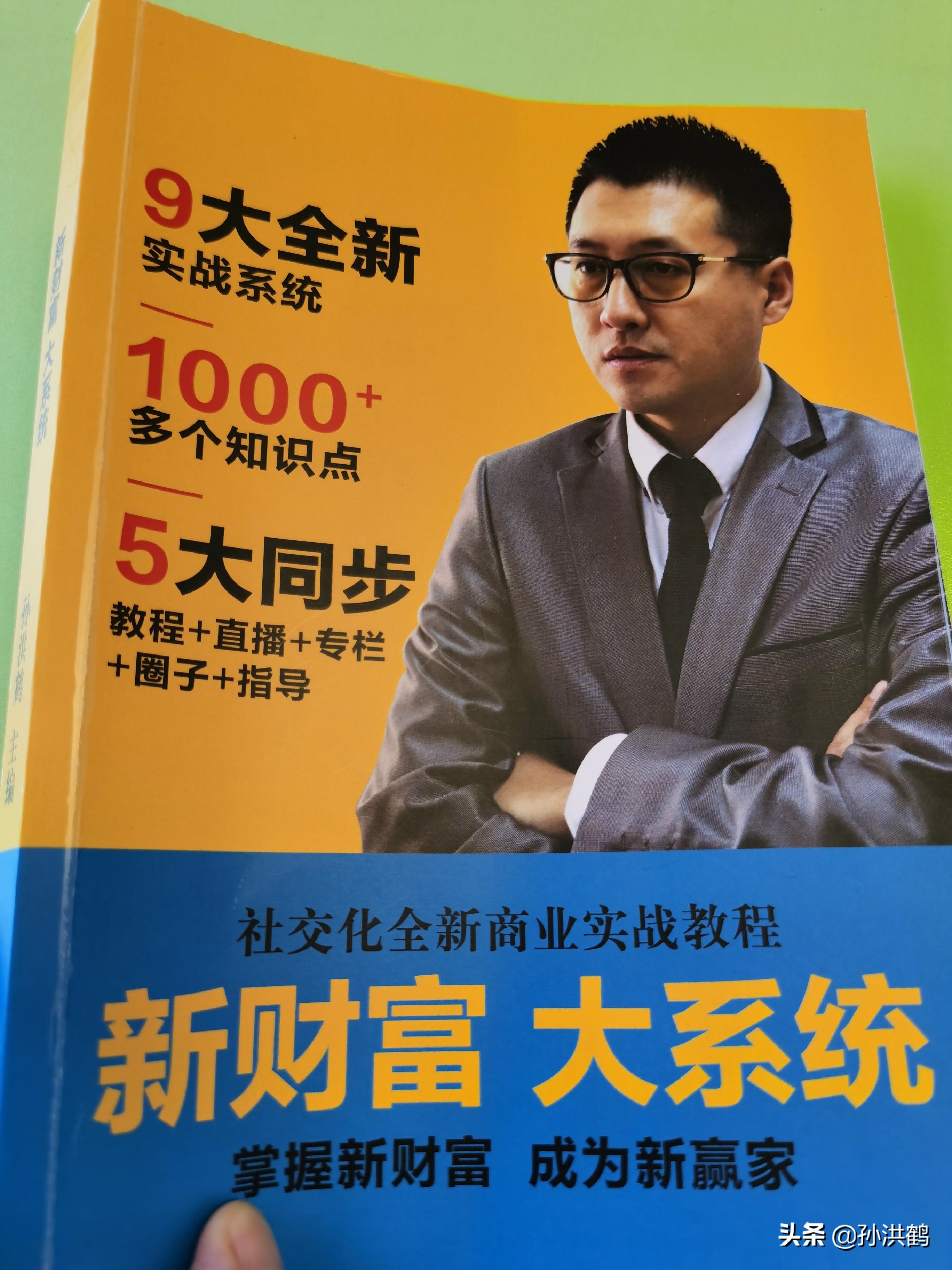 孙红河:新财富的概念淘汰了一大批急于赚钱的人。为什么这么说?