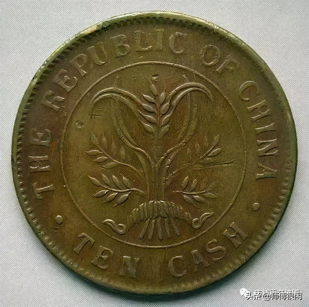 让人捧腹一笑的铜元错版币