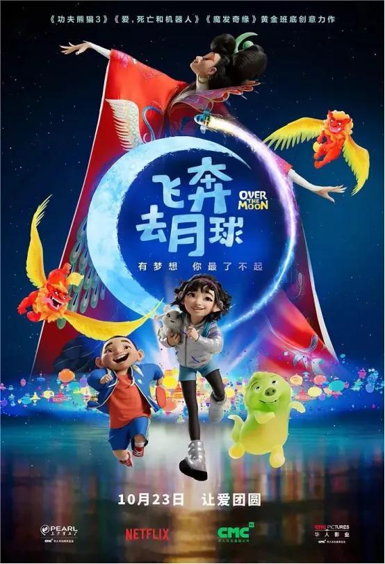 """腾讯百度投资中文在线,27部作品入围奥斯卡""""最佳动画长片""""奖"""