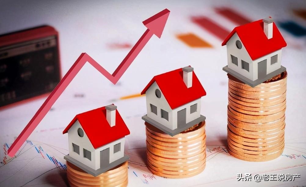 """5年後,房子""""便宜如蔥""""還是""""貴如鑽石""""?經濟學家給出答案"""
