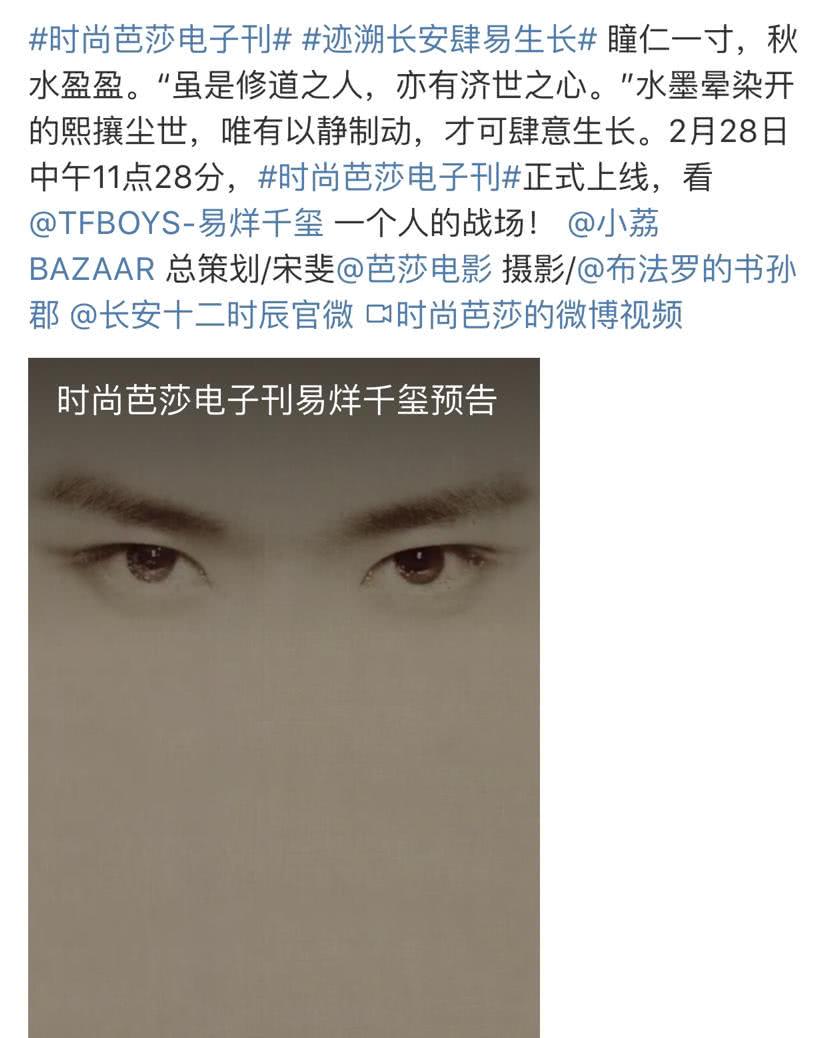 易烊千玺新刊封面:癞子头少年谋定长安局,连眼神都是戏!