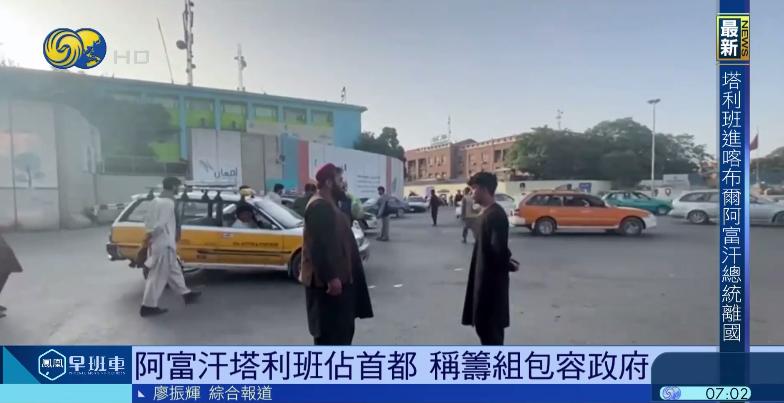 塔利班攻占阿富汗总统府画面(塔利班占领总统府)阿富汗总统出逃