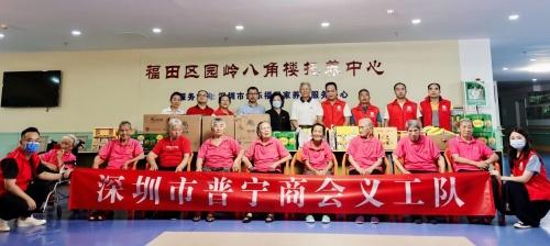 深圳市普宁商会义工队队长张成宾中秋节前夕看望慰问托养中心老人