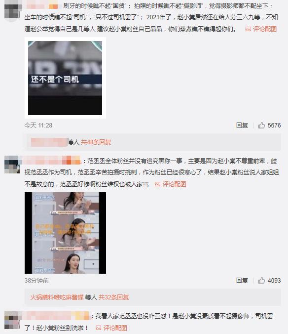 赵小棠怼范丞丞叫黑称,调侃刘雨昕还职业歧视,曾嫌弃国货被拉黑