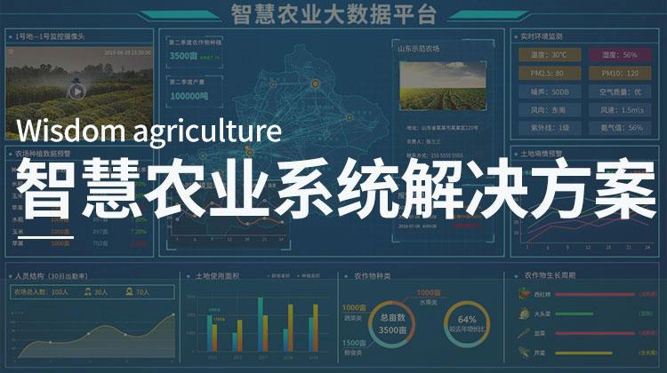 土壤墒情+农业溯源+虫情+农业云平台精讯畅通为您提供智慧农业
