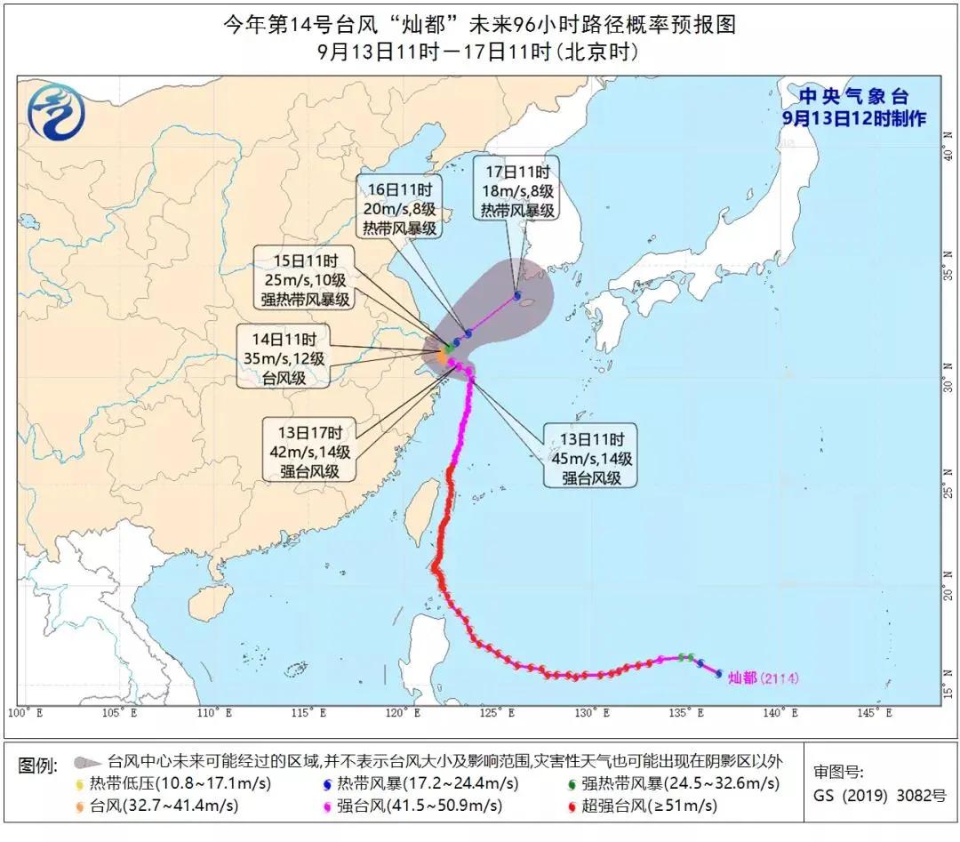 """台风灿都会登陆上海吗 可能性基本排除!台风""""灿都""""最新现在位置"""
