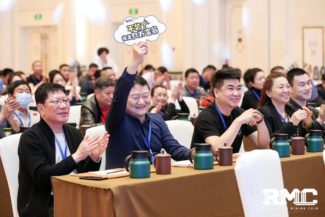 热望不尽,蓄能狂奔——2021 RMC数字矿业共识创新大会圆满成功