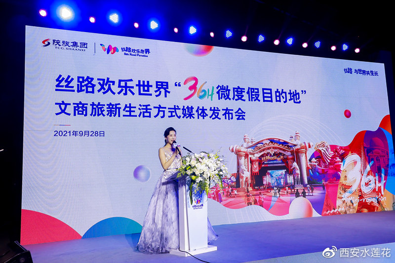 """絲路歡樂世界""""36小時微度假目的地""""媒體發布會在西安成功舉辦"""