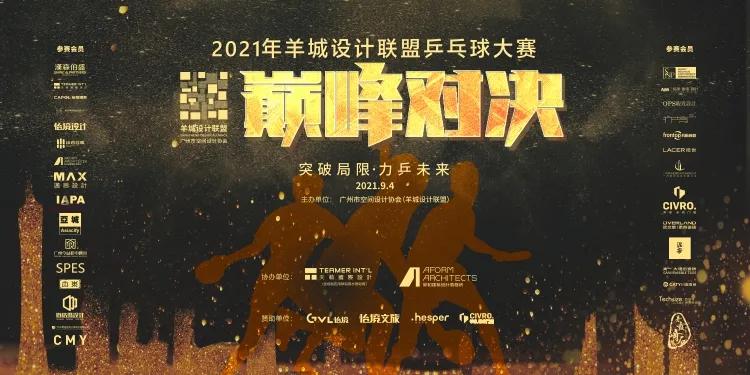 怡境收获2021羊盟乒乓球大赛最佳人气团队等四项大奖