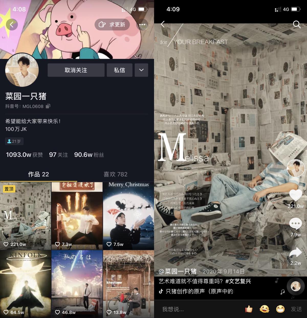 莫贵凌-抖音账号@菜园一只猪,90万粉丝催更的95后摄影师