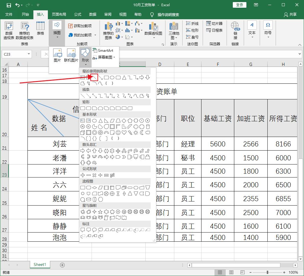 Excel里如何制作斜线表头,教你两个快速制作的方法,一看就懂