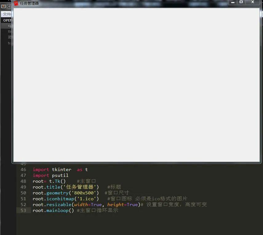 手把手教你用Python高仿一个任务管理器
