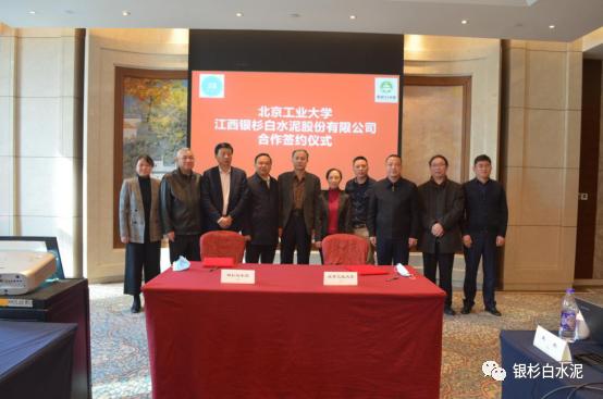 """热烈庆祝""""银杉白水泥公司与北京工业大学合作签约""""仪式成功举行"""