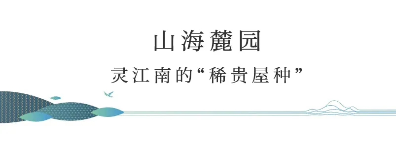 """灵江之上,""""少墅派""""位顶端傲立"""