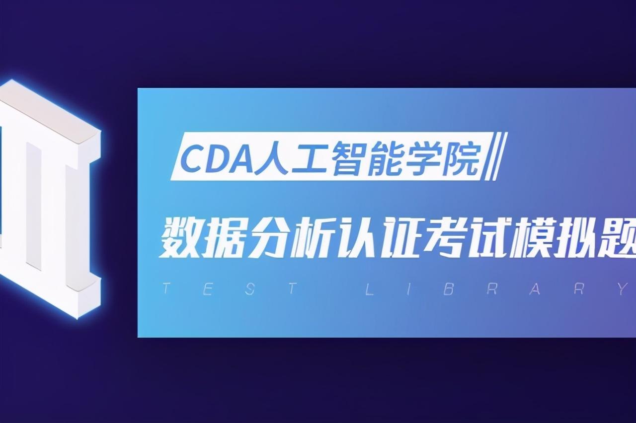 CDA LEVEL I 数据分析认证考试模拟题库(十九)