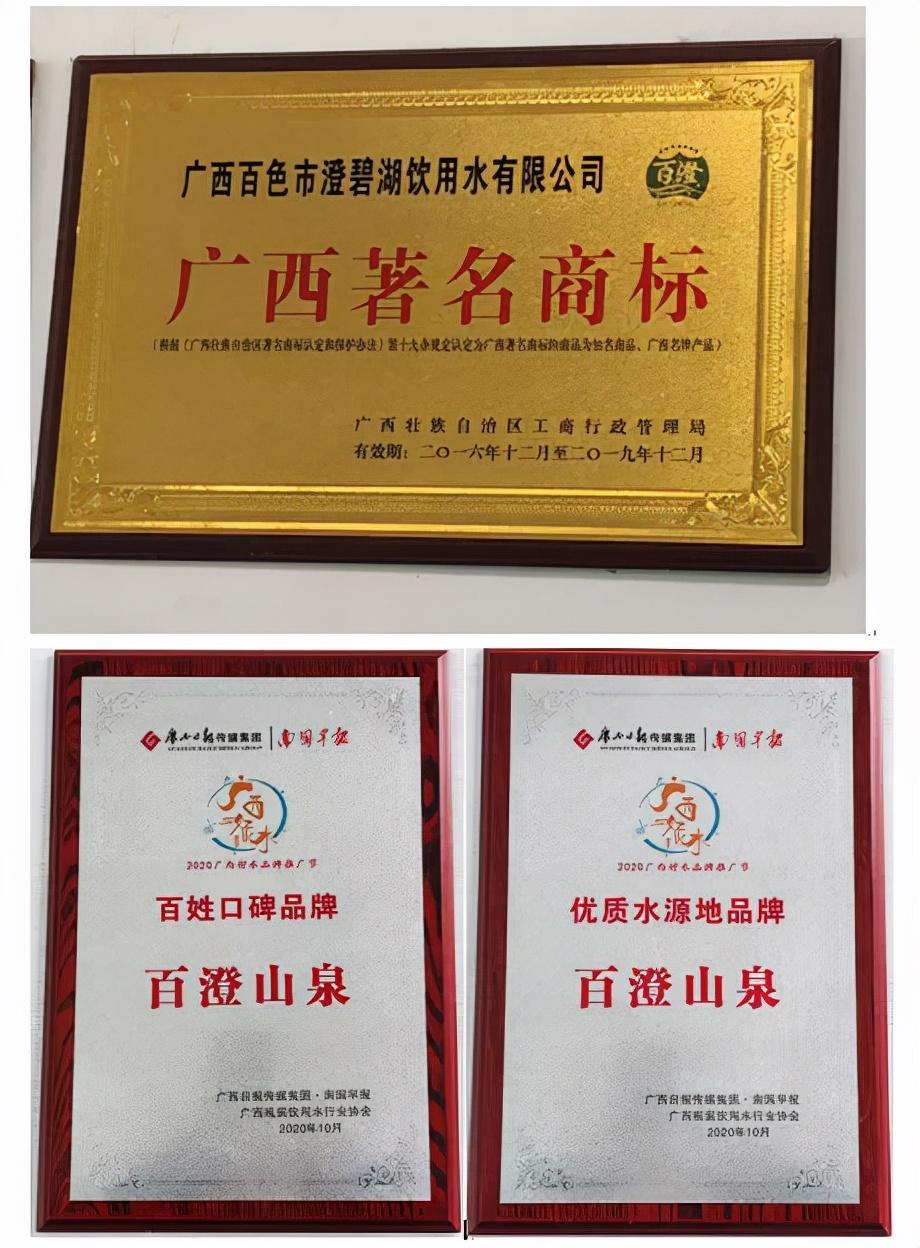 百澄山泉参加第九届全国品牌故事大赛喜获佳绩