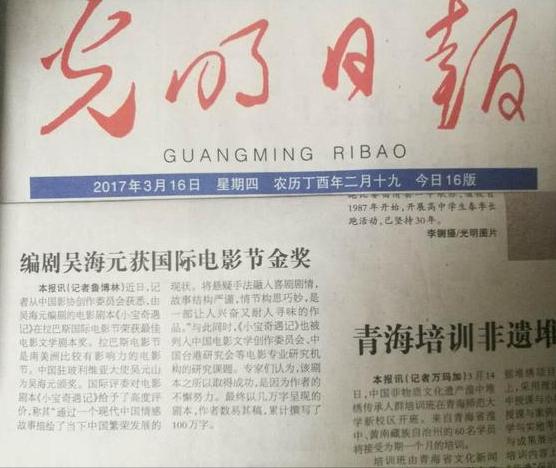 玉田吴云飞:入股宾利,投资战狼,金条当盆栽,老爸是赵本山兄弟
