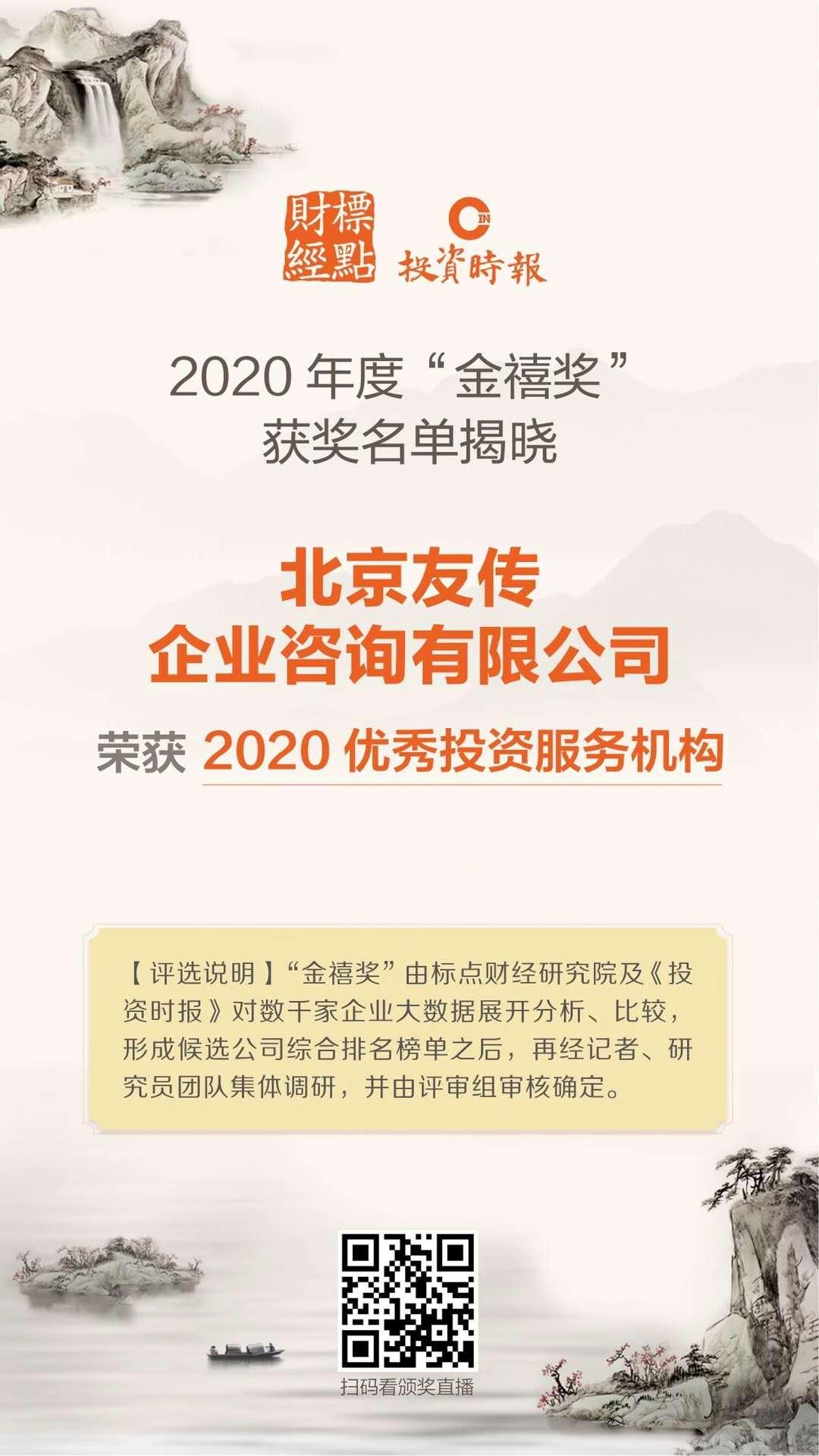 """友传咨询荣膺""""2020金禧奖-优秀投资服务机构"""""""
