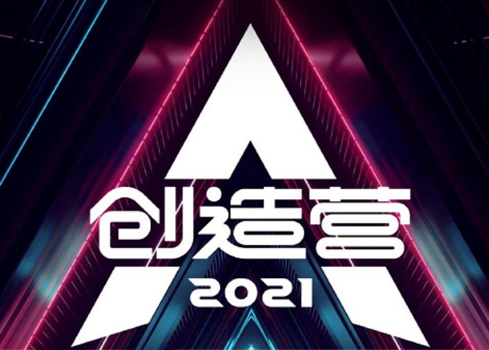 《创造营2021》发起人邓超,吴亦凡也来,C位花落谁家成迷