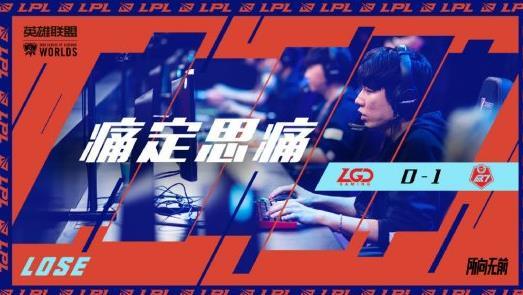 英雄联盟S10:LGD生死战,输日本V3将直接被淘汰