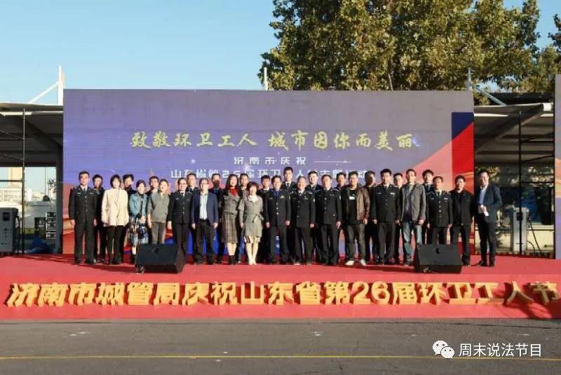 融媒体直播:山东广电慰问济南环卫工人活动