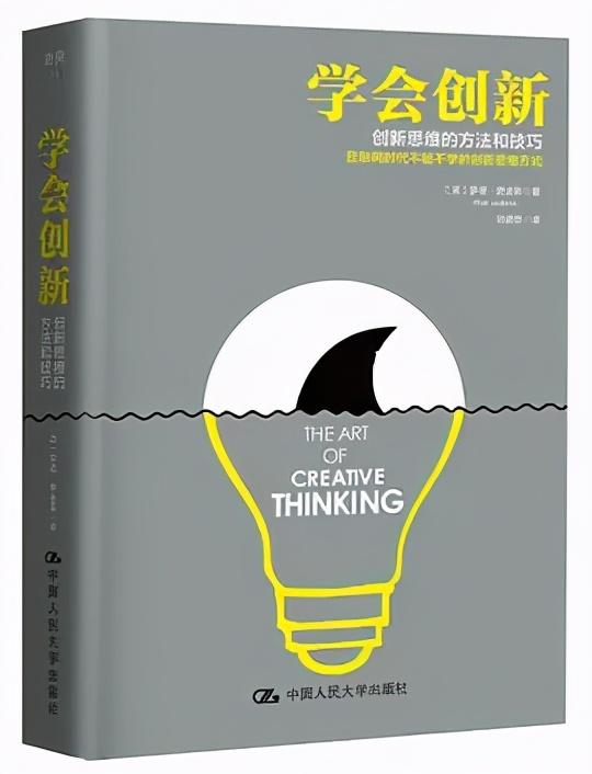 8 个创新思维技巧,帮你激发生活的好奇心