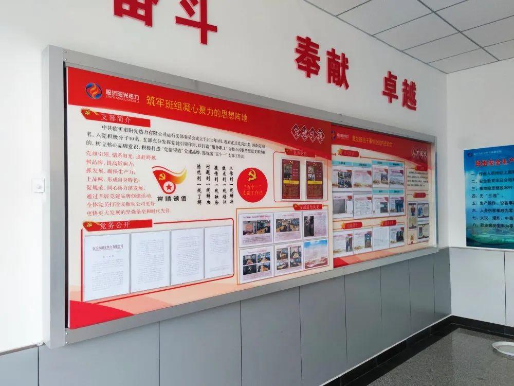 临沂阳光热力:一支部一品牌,力促党建工作标准化特色化