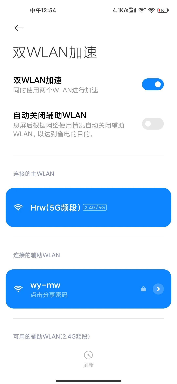 小米怎么解除网速限制(小米4g信号满格但网速太慢)