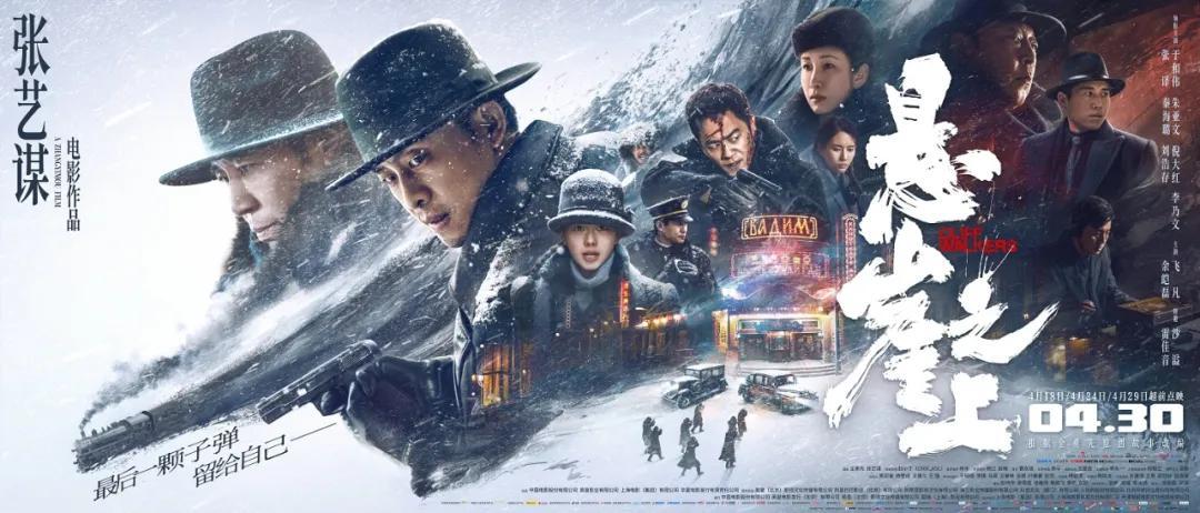 为什么《悬崖之上》能成为五一档观众首选?