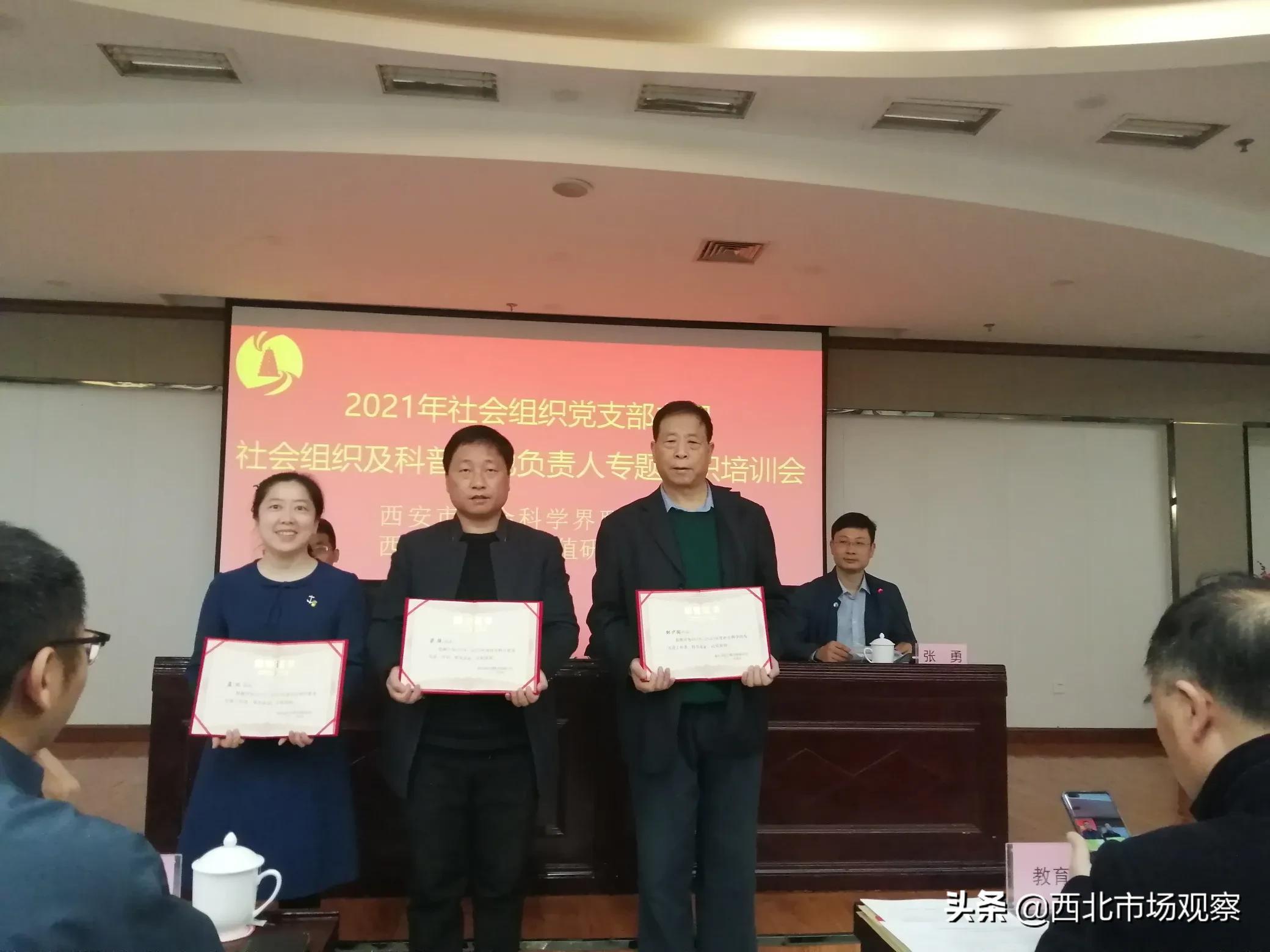 西安市社科联召开社会组织党史学习教育和党建工作专题培训会