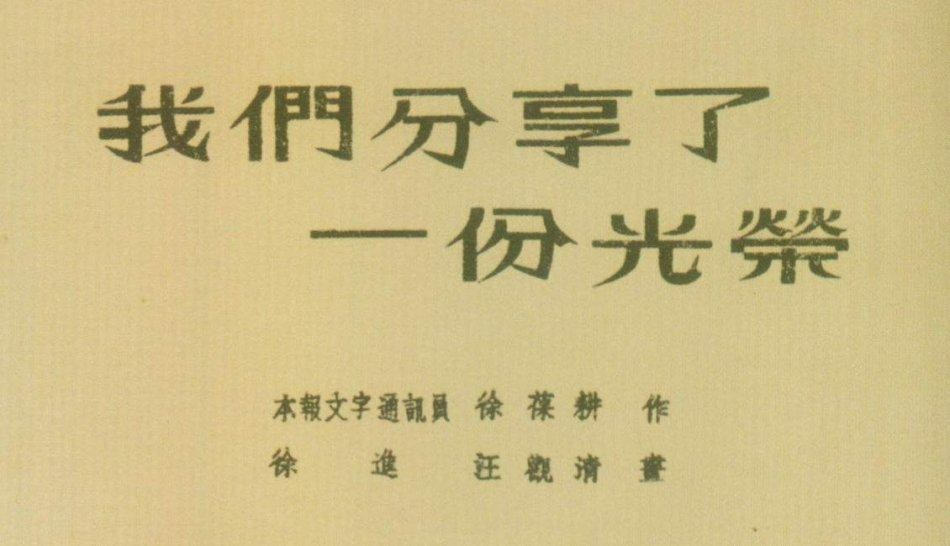 五十年代短篇连环画-我们分享了一份光荣(摘自连环画报1954.06)