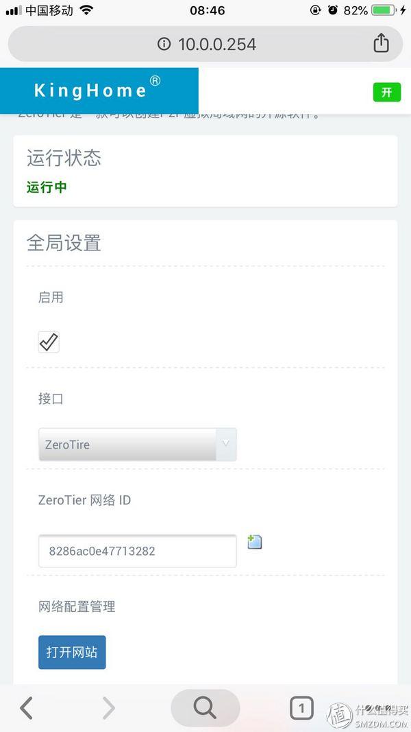 ZeroTier 从此摆脱没有公网IP带来的烦恼,让内网穿透见鬼去吧!