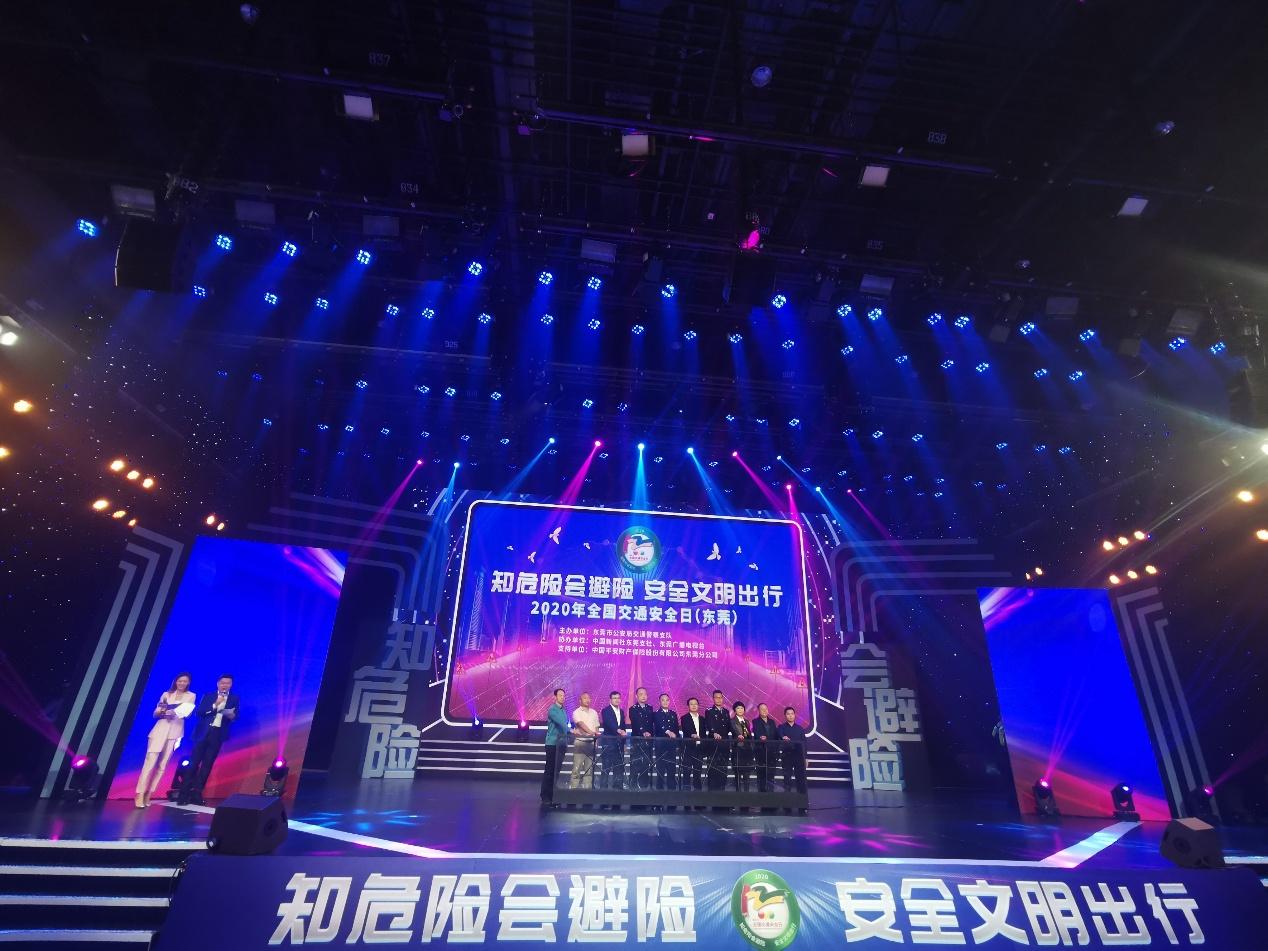平安财险东莞分公司支持2020全国交通安全日(东莞)主题活动