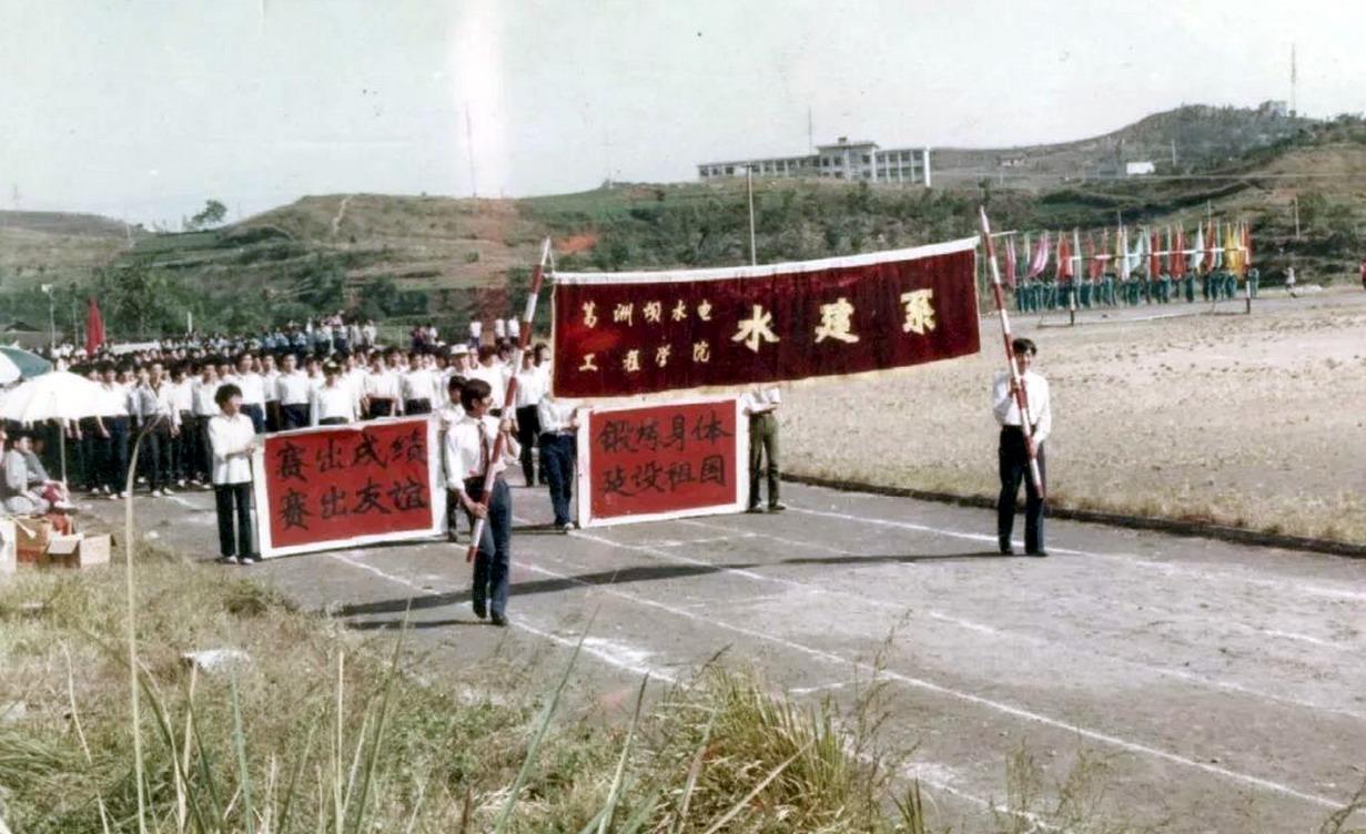 忆念:当年兴建葛洲坝,催生一所水电工程院校