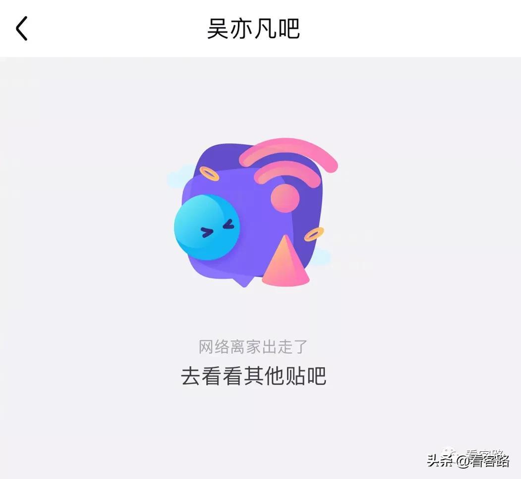 全网封禁!醒醒吧,吴亦凡粉丝!-翼萌网