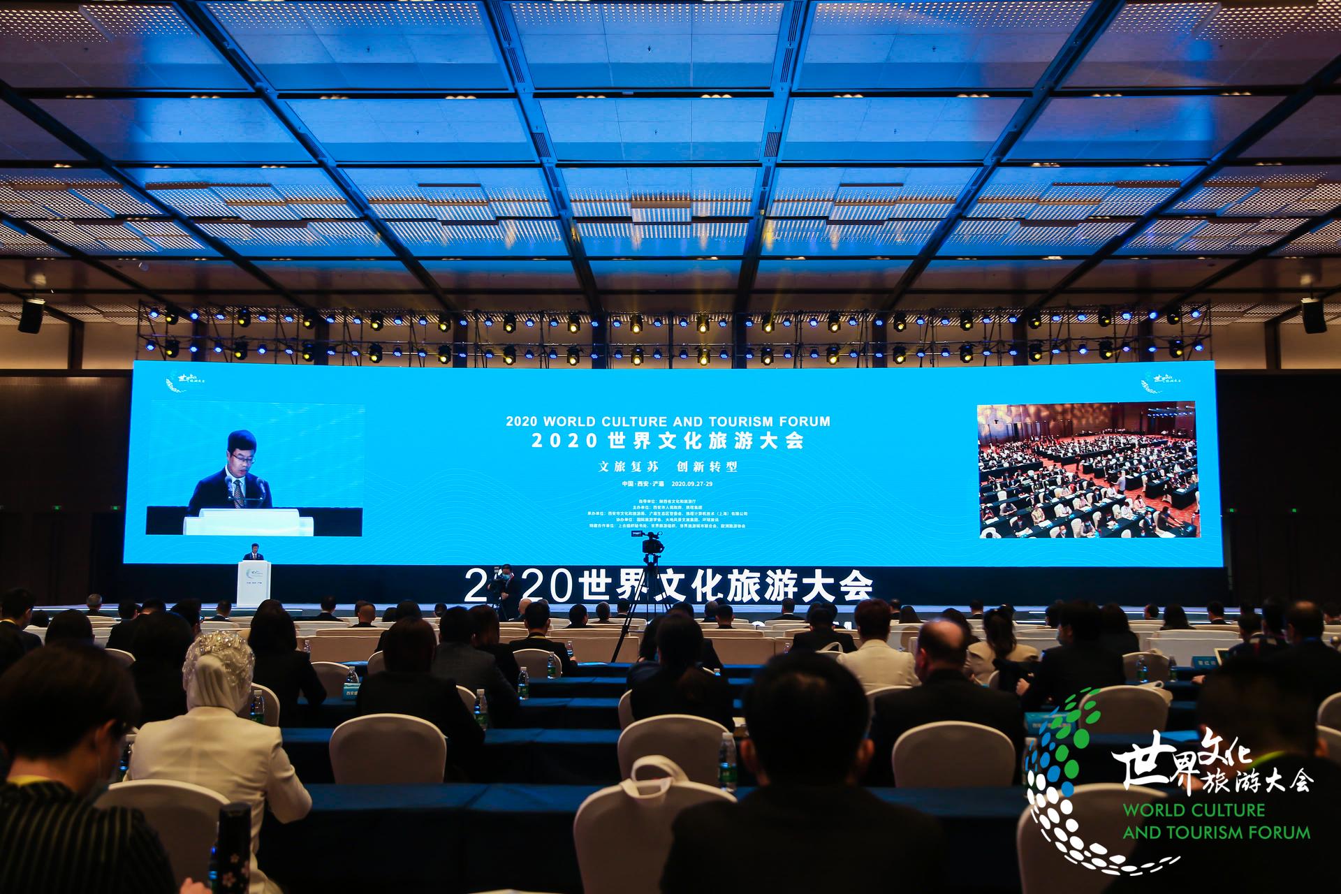 聚焦文旅产业转型   2020世界文化旅游大会西安开幕