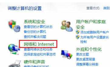 win7默认网关不可用怎么解决