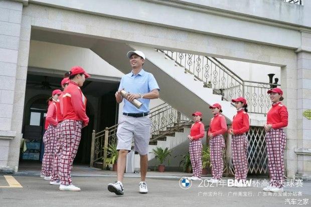 2021BMW杯高尔夫球赛广东南方宝诚站完美收杆