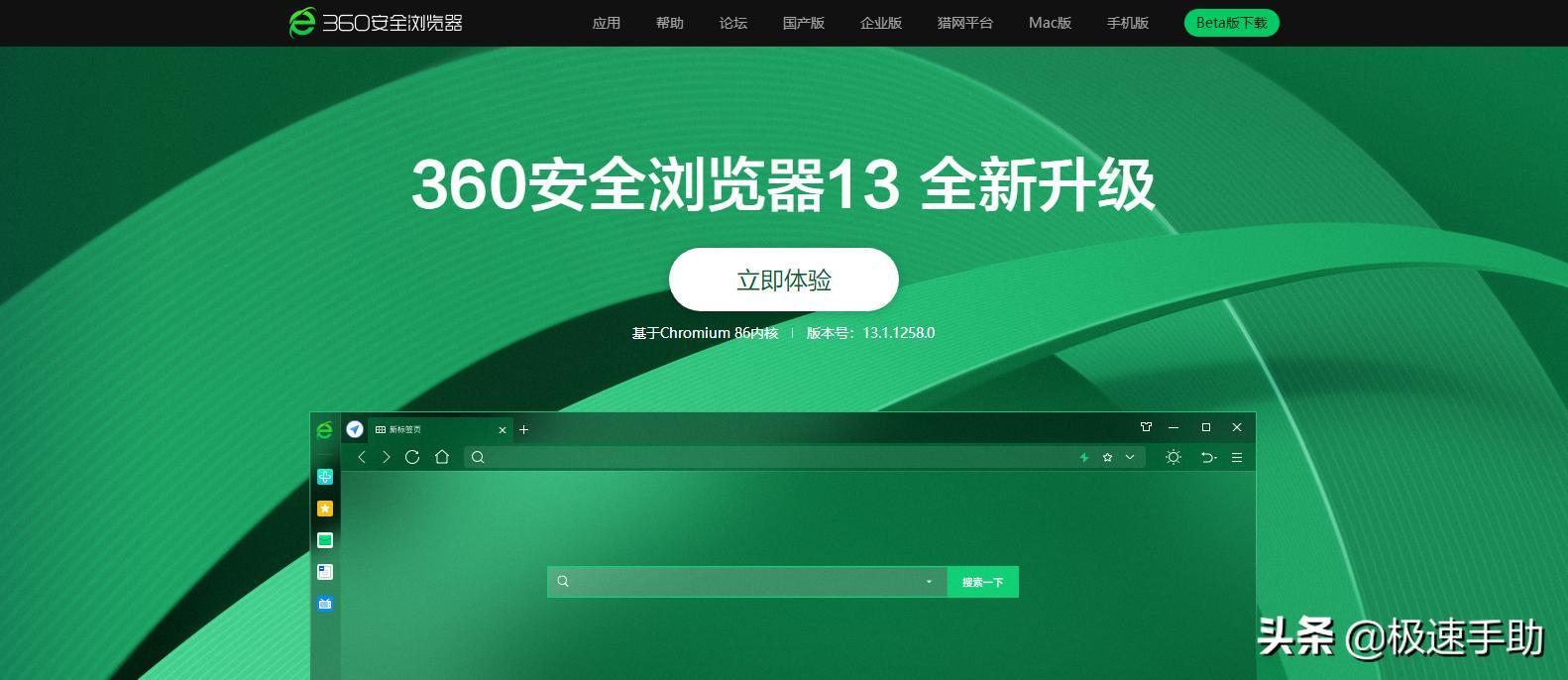 """60浏览器闪退(360浏览器打开马上关闭)"""""""
