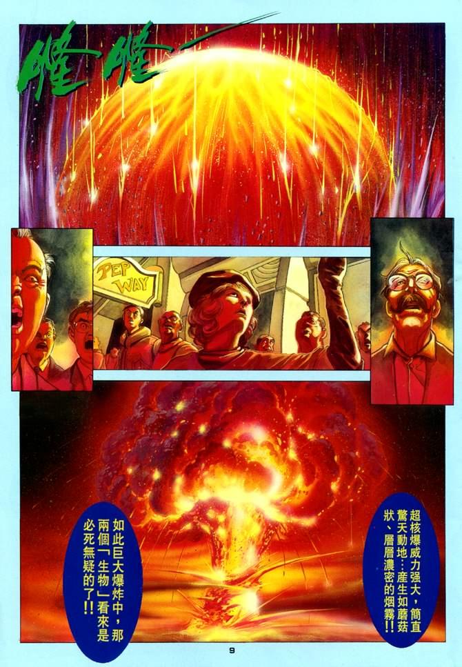 赤蝎13在线漫画下载
